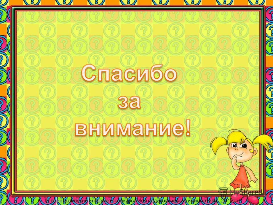 III всероссийский интернет -конкурс Моя педагогическая инициатива - 2012