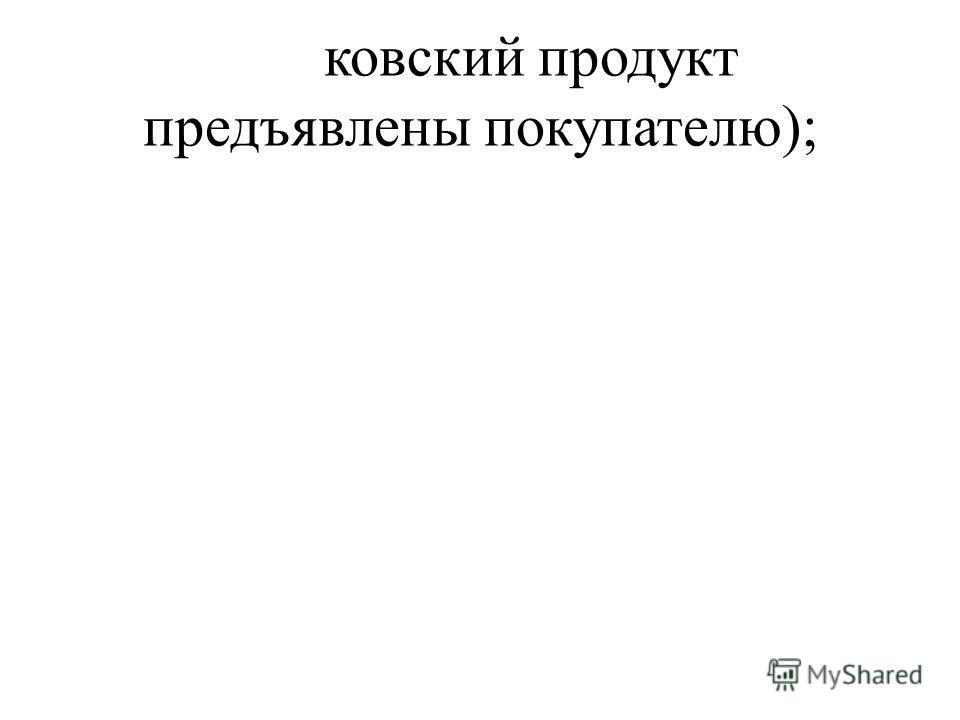 ковский продукт предъявлены покупателю);
