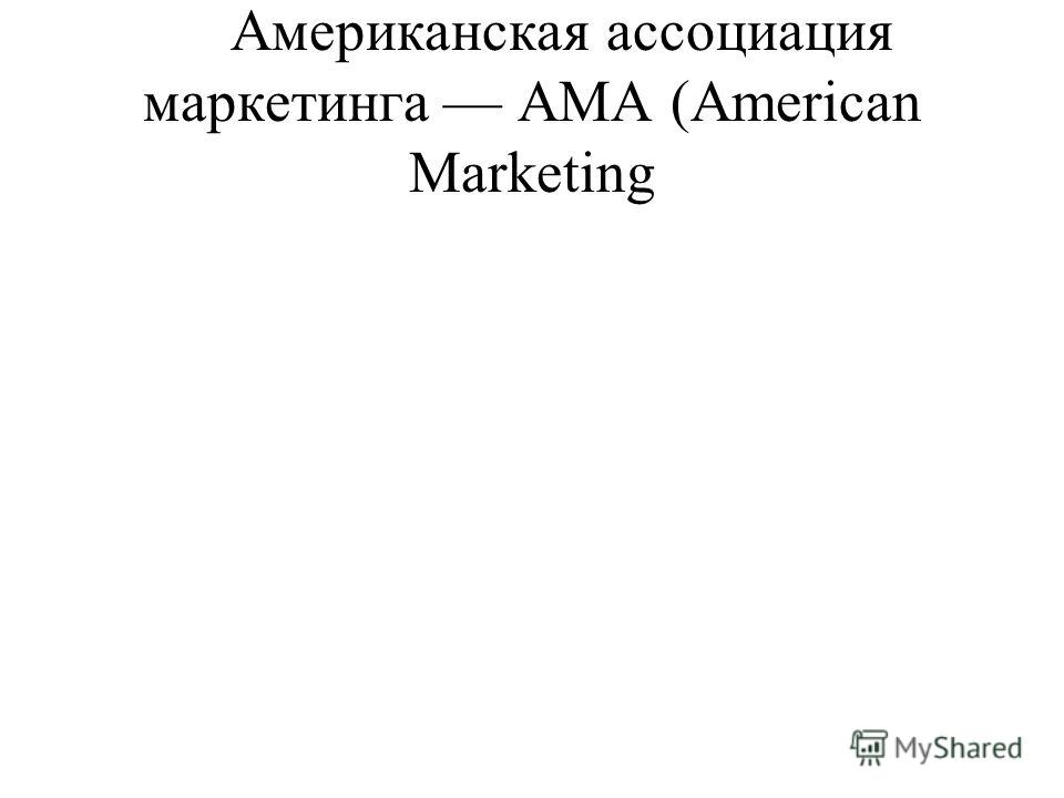 Американская ассоциация маркетинга АМА (American Marketing