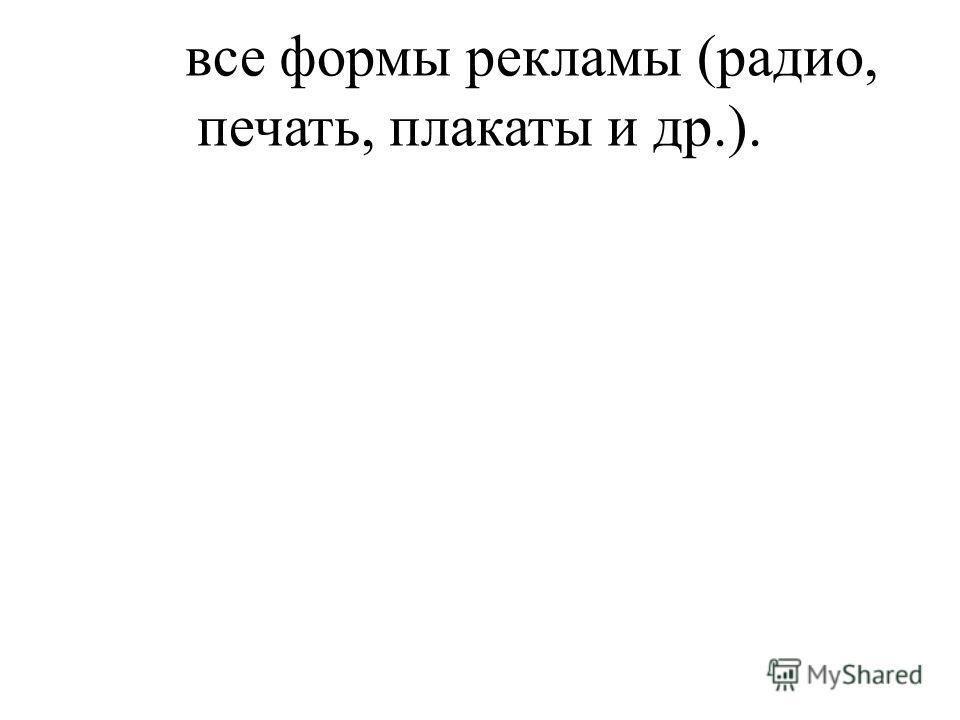 все формы рекламы (радио, печать, плакаты и др.).