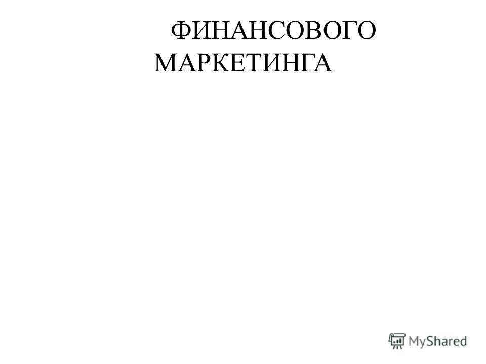 ФИНАНСОВОГО МАРКЕТИНГА