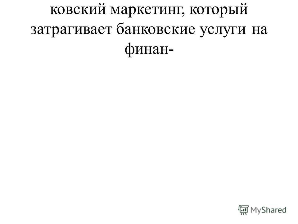 ковский маркетинг, который затрагивает банковские услуги на финан-