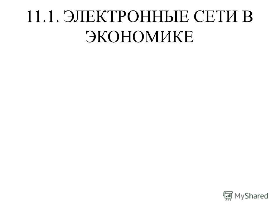 11.1. ЭЛЕКТРОННЫЕ СЕТИ В ЭКОНОМИКЕ