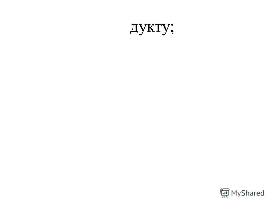 дукту;