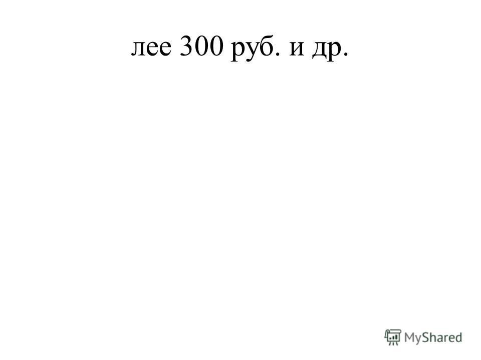 лее 300 руб. и др.