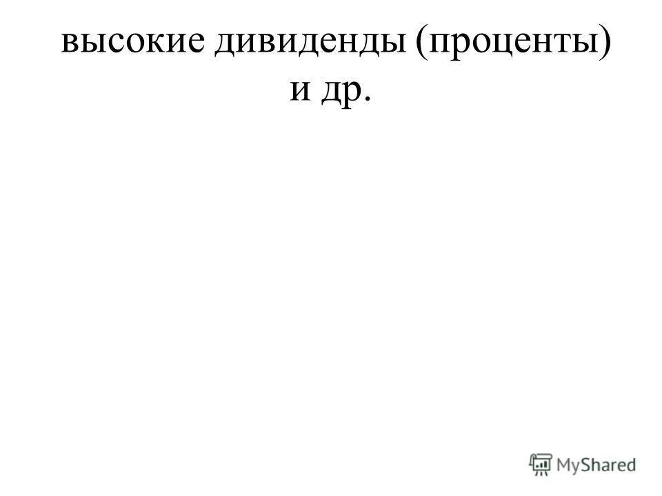 высокие дивиденды (проценты) и др.