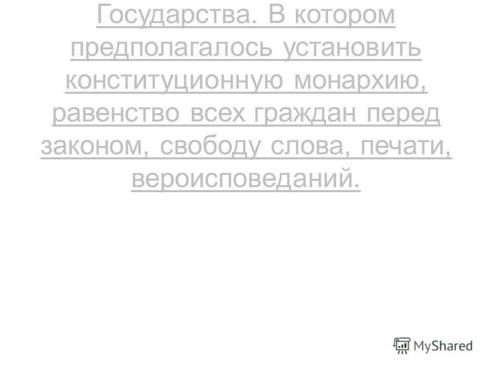В 18821-1825 году декабрист Муравьёв Н.М. разработал проект устройства Русского Государства. В котором предполагалось установить конституционную монархию, равенство всех граждан перед законом, свободу слова, печати, вероисповеданий.