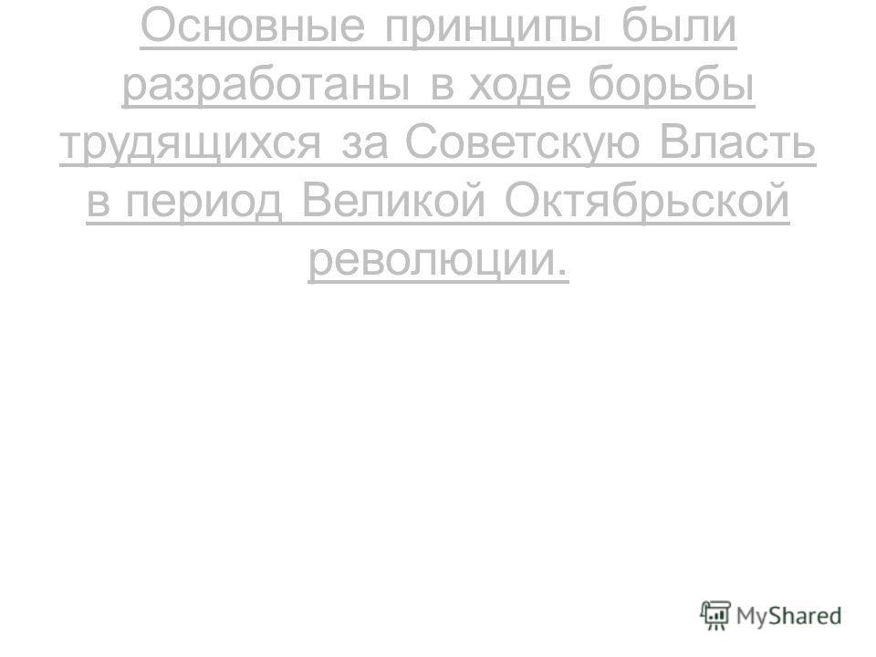 Первой советской Конституцией была Конституция РСФСР 1918 г. Основные принципы были разработаны в ходе борьбы трудящихся за Советскую Власть в период Великой Октябрьской революции.