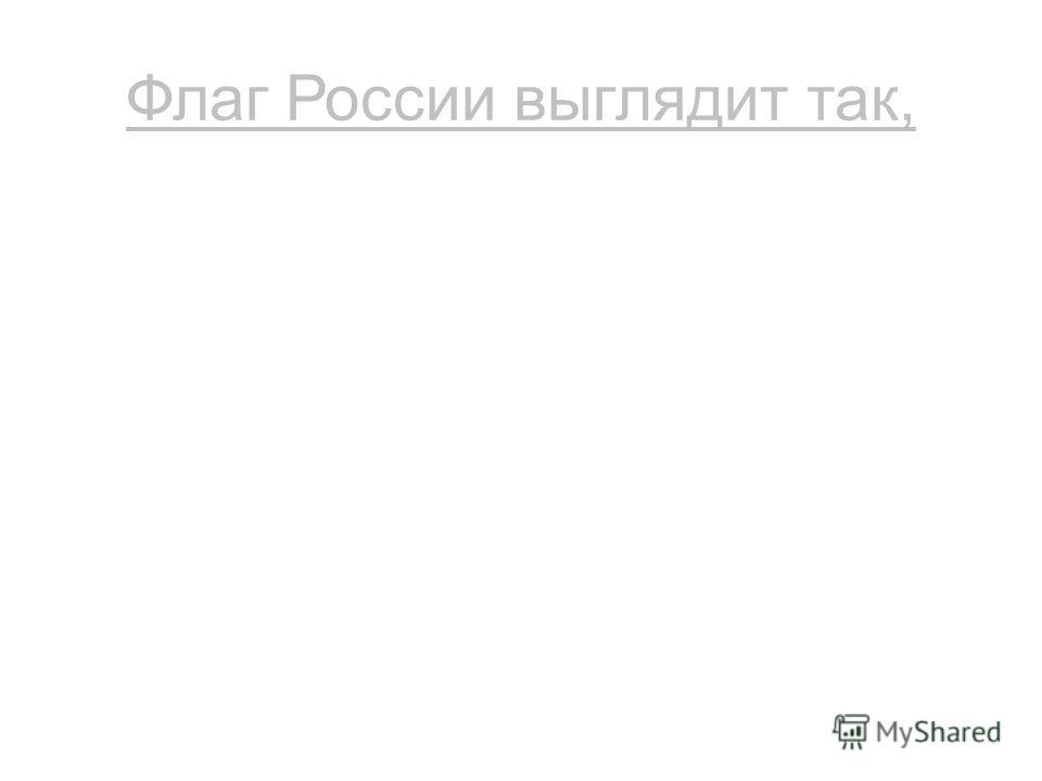 Флаг России выглядит так,