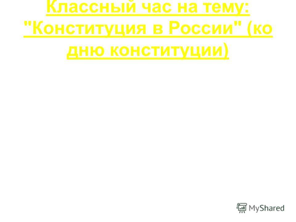 Классный час на тему: Конституция в России (ко дню конституции)