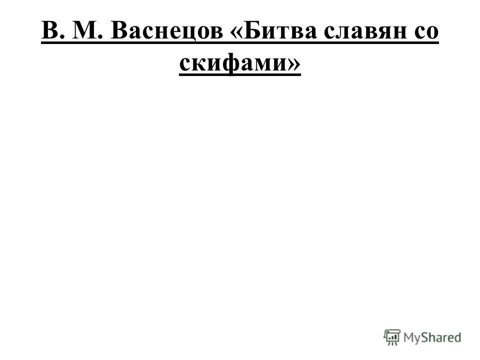 В. М. Васнецов «Битва славян со скифами»