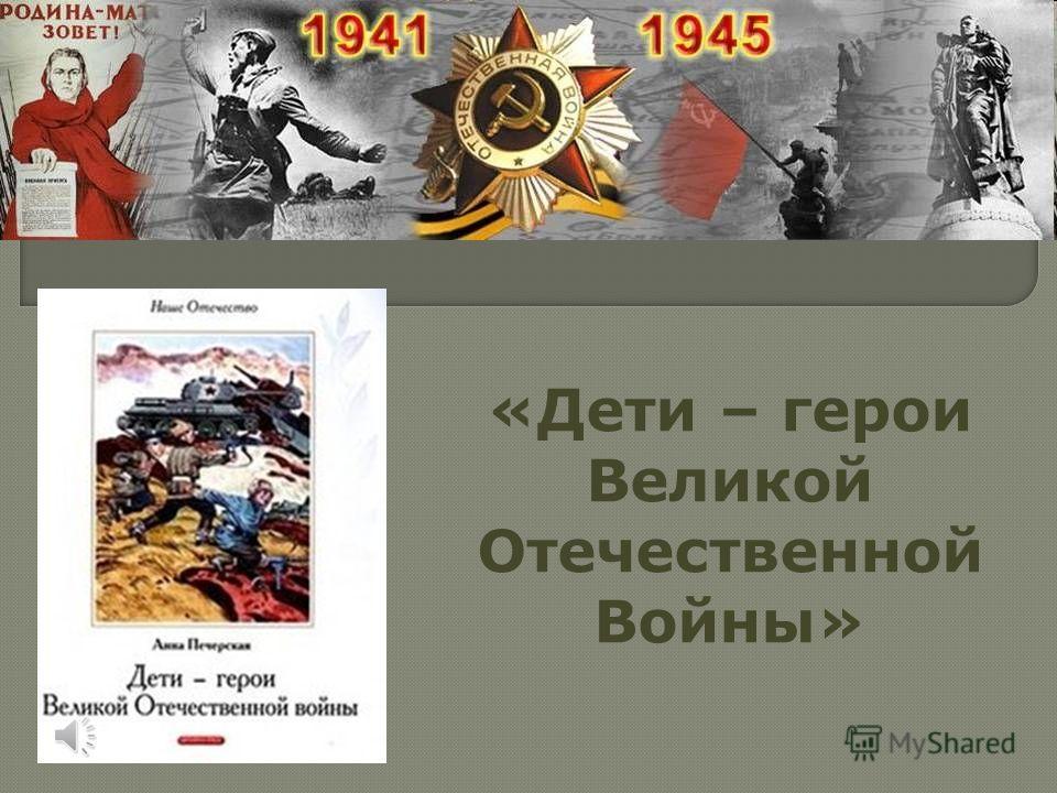 «Дети – герои Великой Отечественной Войны»