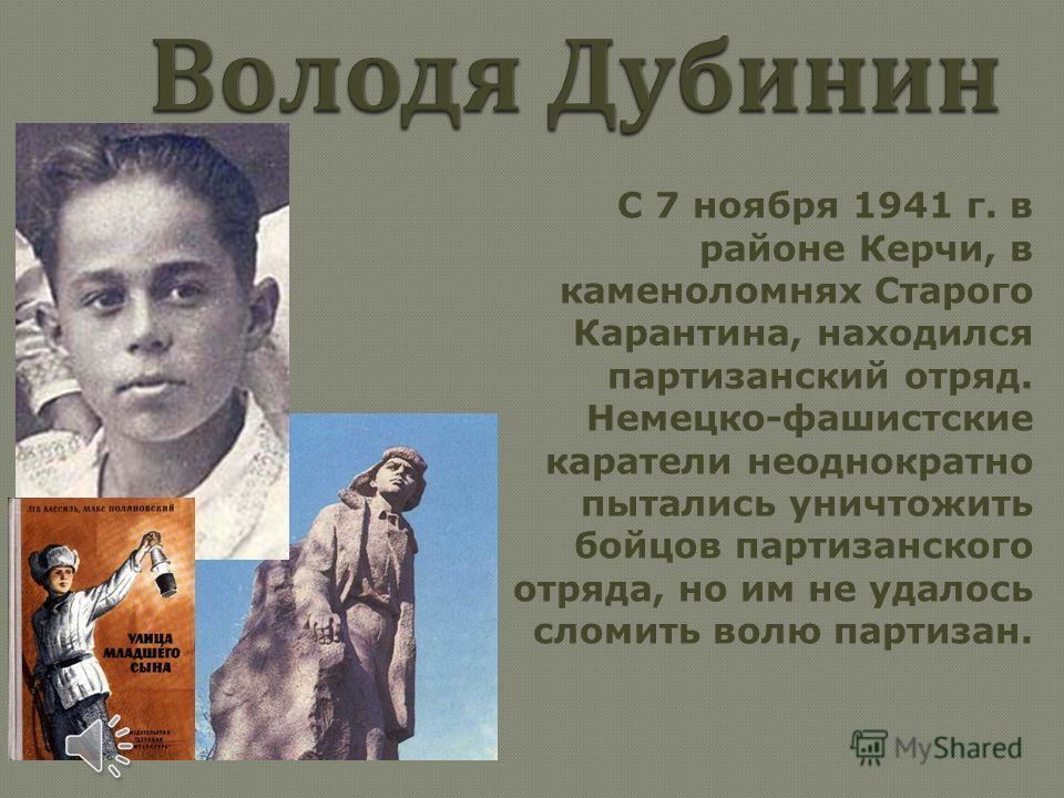 С 7 ноября 1941 г. в районе Керчи, в каменоломнях Старого Карантина, находился партизанский отряд. Немецко-фашистские каратели неоднократно пытались уничтожить бойцов партизанского отряда, но им не удалось сломить волю партизан.