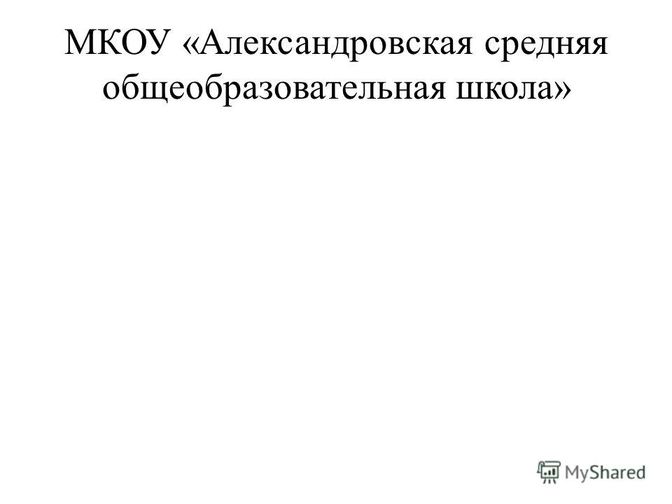 МКОУ «Александровская средняя общеобразовательная школа»