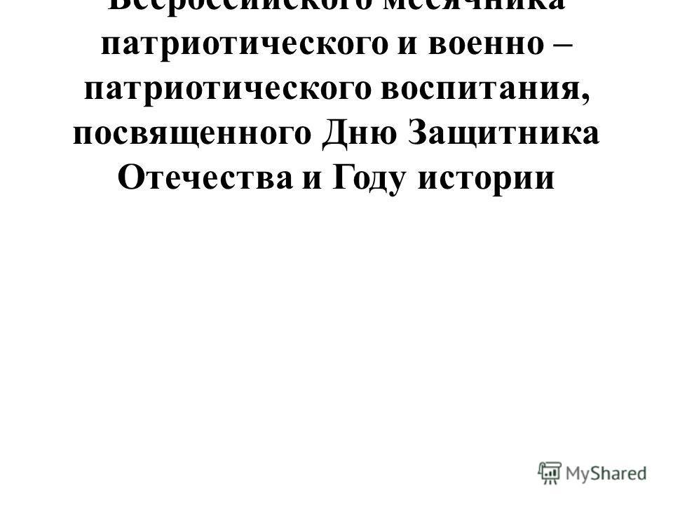 Отчёт о проведении Всероссийского месячника патриотического и военно – патриотического воспитания, посвященного Дню Защитника Отечества и Году истории
