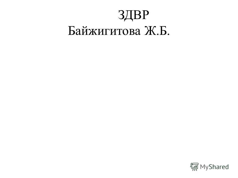 ЗДВР Байжигитова Ж.Б.