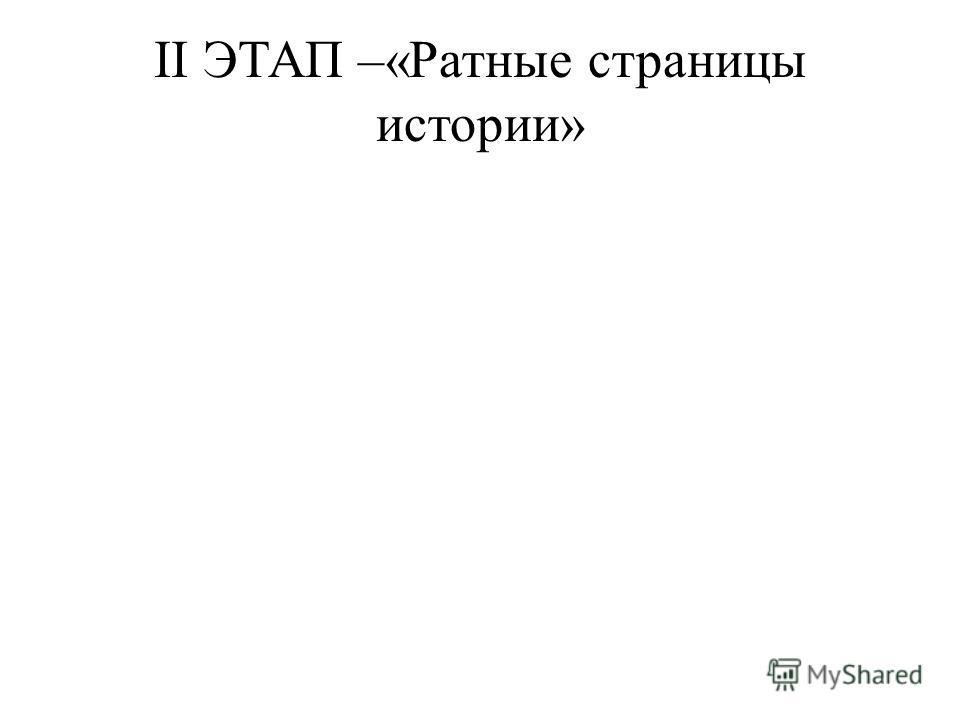 II ЭТАП –«Ратные страницы истории»
