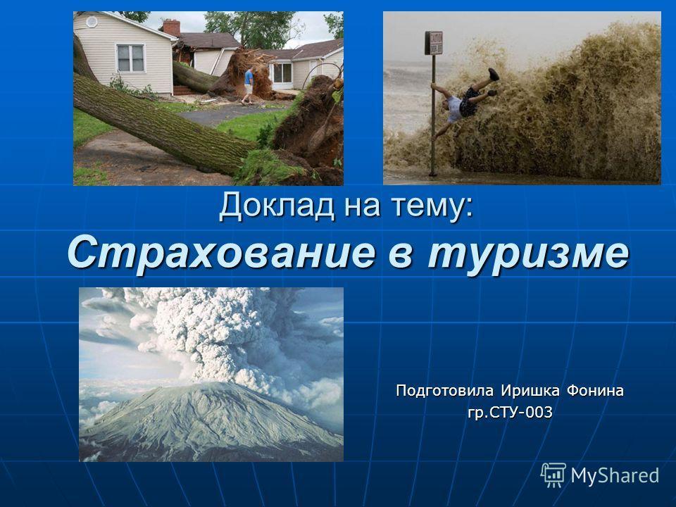 Доклад на тему: Страхование в туризме Подготовила Иришка Фонина гр.СТУ-003
