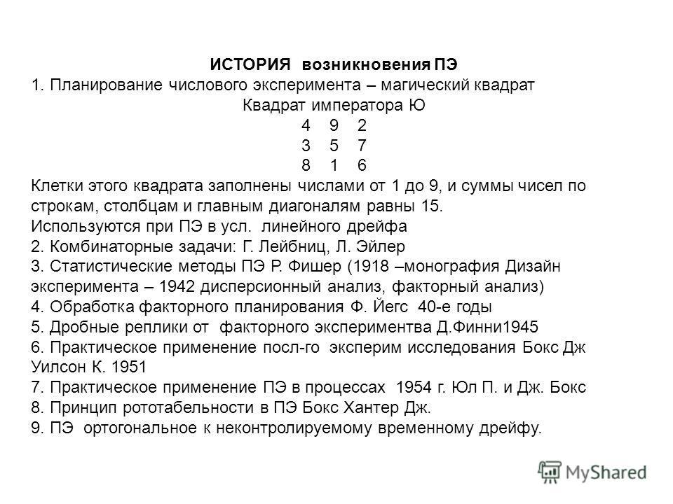 ИСТОРИЯ возникновения ПЭ 1. Планирование числового эксперимента – магический квадрат Квадрат императора Ю 4 9 2 3 5 7 8 1 6 Клетки этого квадрата заполнены числами от 1 до 9, и суммы чисел по строкам, столбцам и главным диагоналям равны 15. Использую