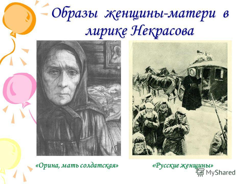 Образы женщины-матери в лирике Некрасова «Орина, мать солдатская»«Русские женщины»