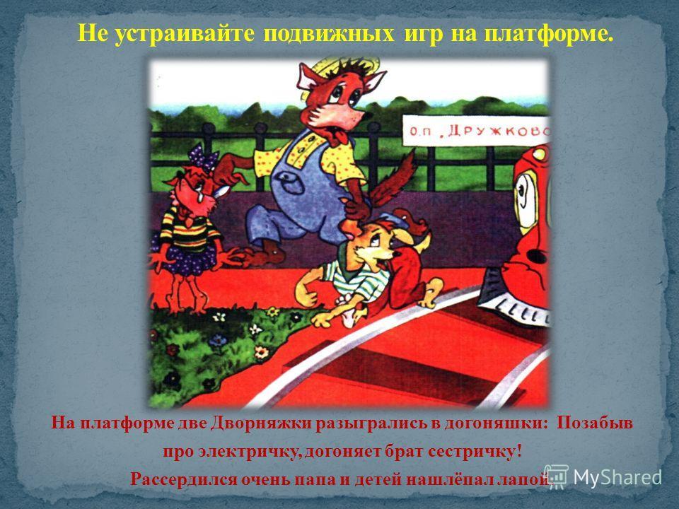 Кошка сидит на перроне. Мышка в купейном вагоне. Тронулся поезд. В окошке мышка увидела кошку. Кошка вдруг прыг на ходу на подножку! – Что же ты делаешь Кошка? Быстро СТОП – кран поверните бедную кошку спасите.