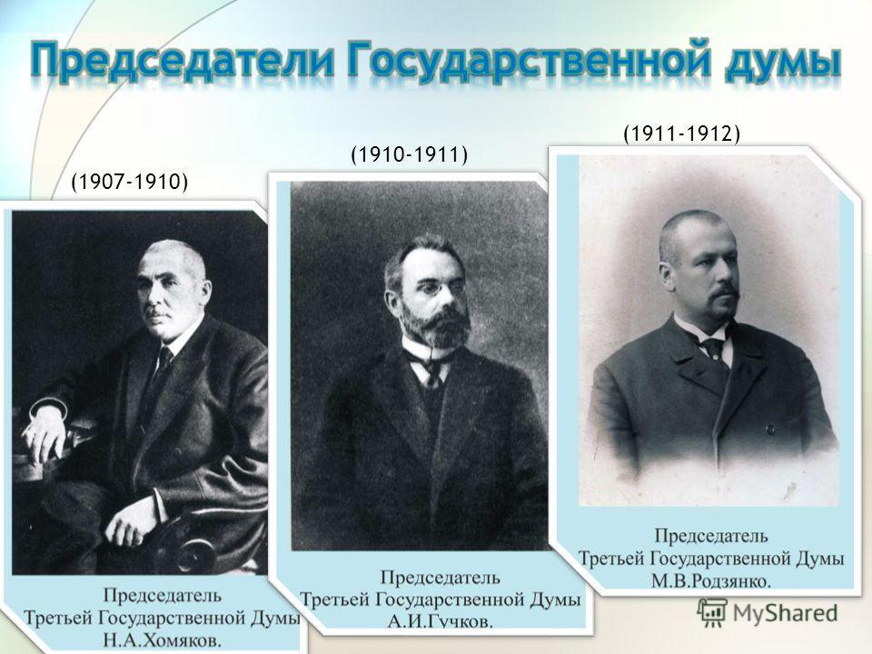 (1907-1910) (1910-1911) (1911-1912)