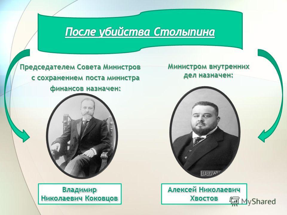 Председателем Совета Министров с сохранением поста министра финансов назначен: Министром внутренних дел назначен: