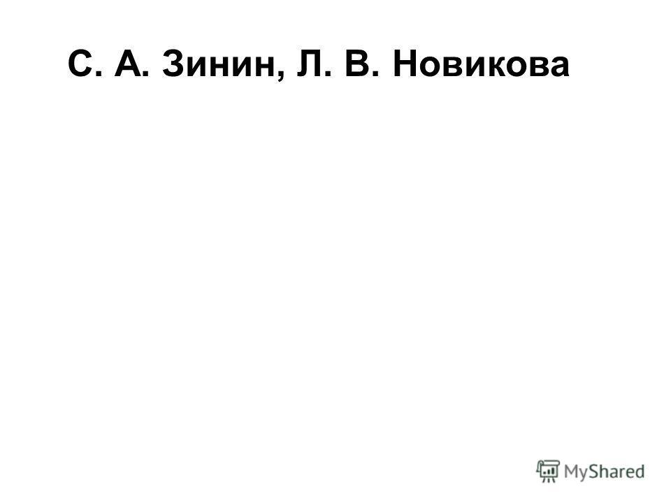 С. А. Зинин, Л. В. Новикова
