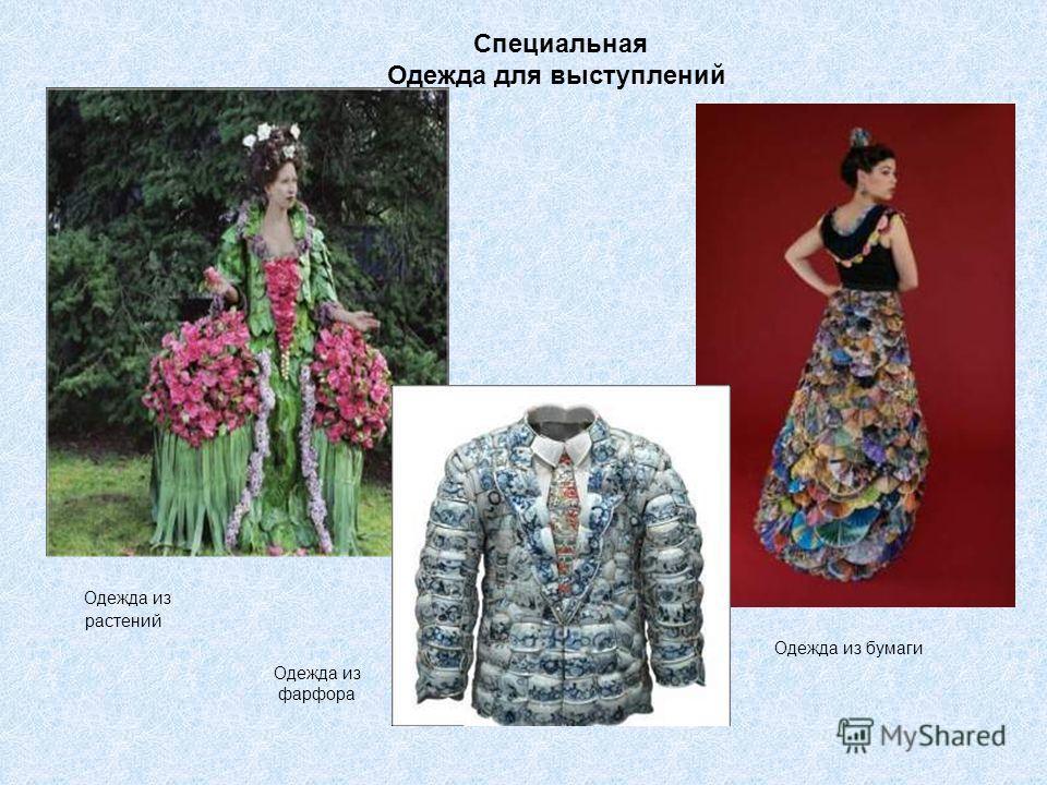 Специальная Одежда для выступлений Одежда из растений Одежда из фарфора Одежда из бумаги