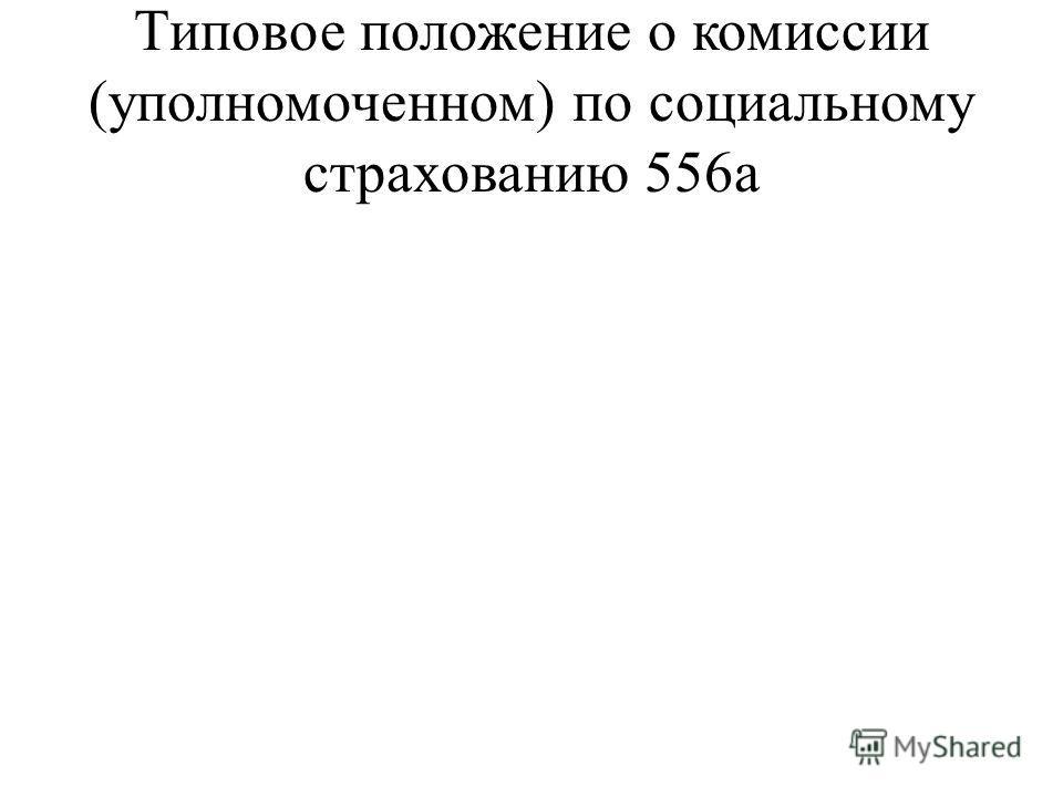 Типовое положение о комиссии (уполномоченном) по социальному страхованию 556а