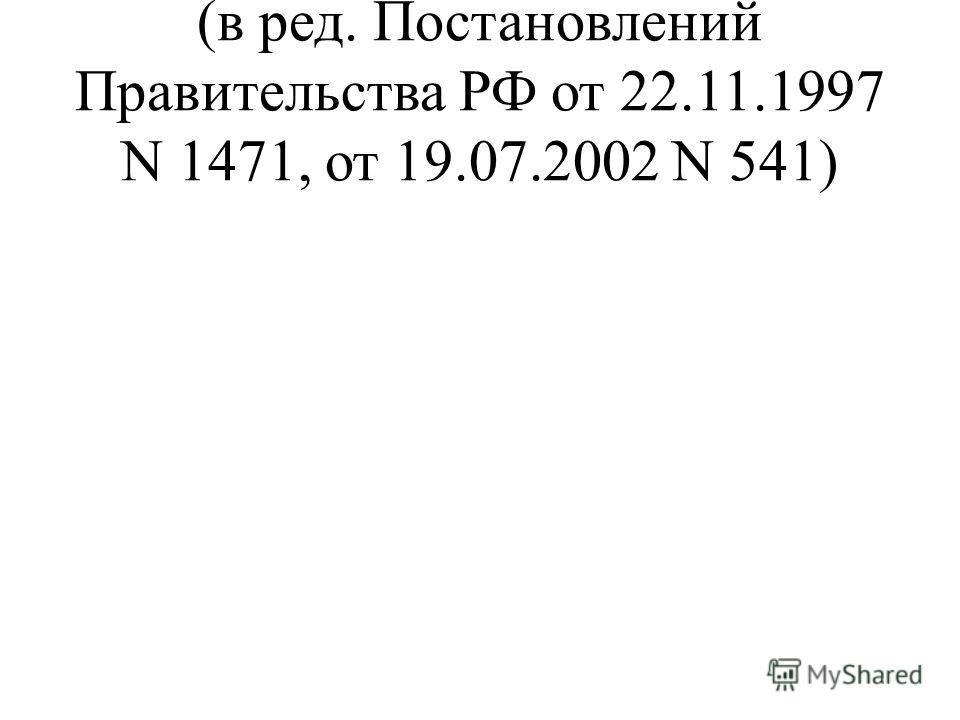 (в ред. Постановлений Правительства РФ от 22.11.1997 N 1471, от 19.07.2002 N 541)