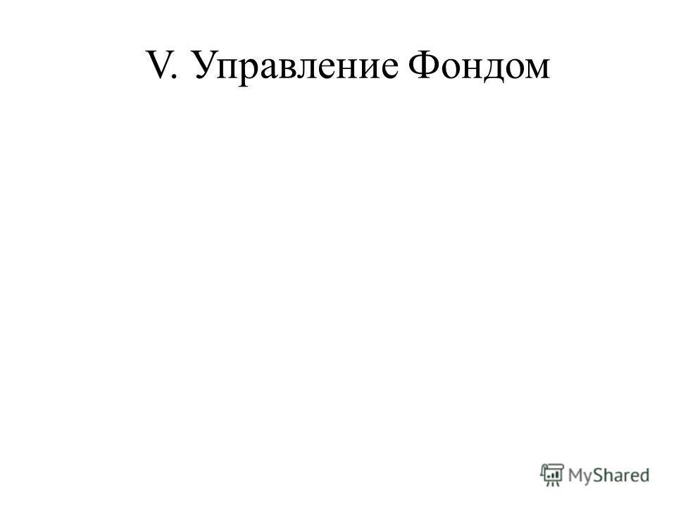 V. Управление Фондом