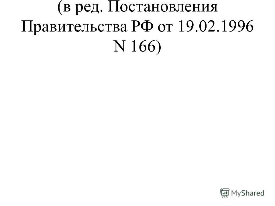 (в ред. Постановления Правительства РФ от 19.02.1996 N 166)