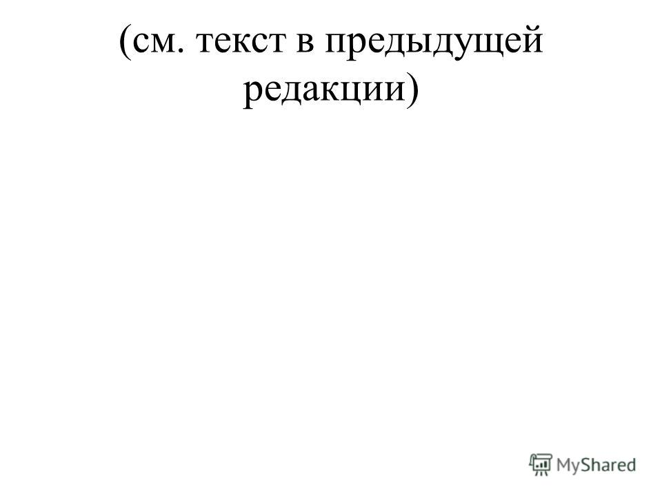 (см. текст в предыдущей редакции)