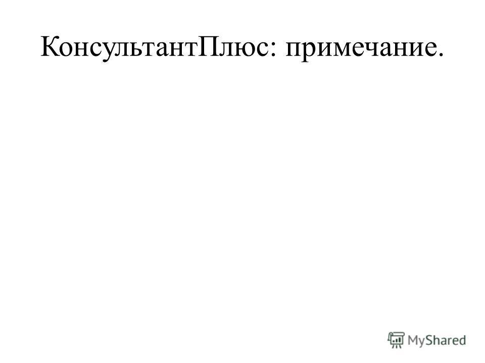 КонсультантПлюс: примечание.