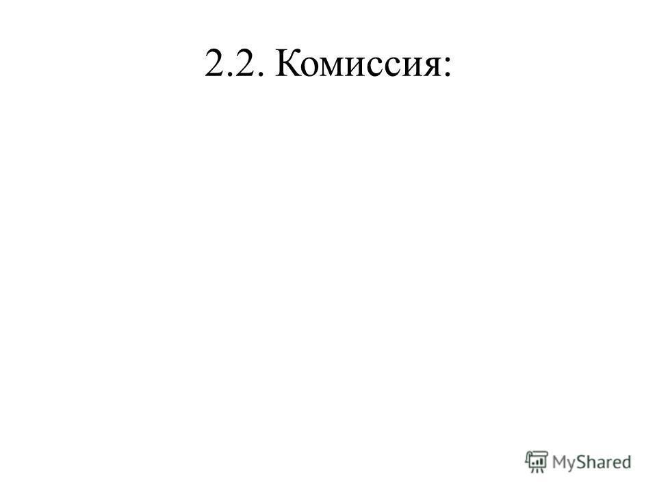 2.2. Комиссия: