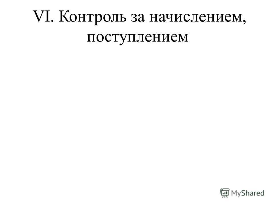 VI. Контроль за начислением, поступлением