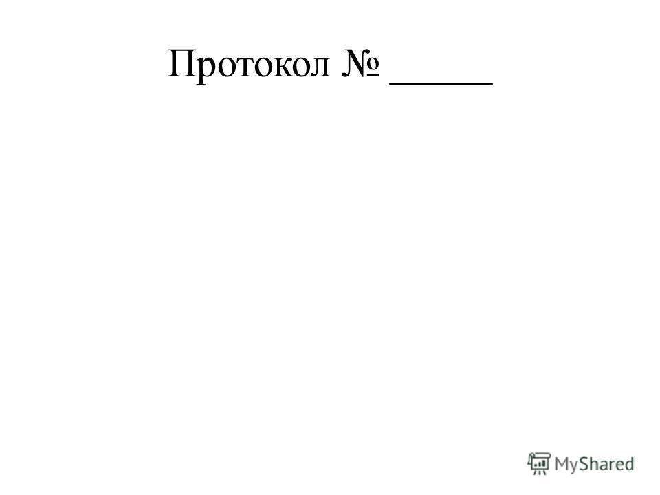 Протокол _____