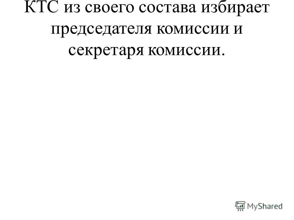 КТС из своего состава избирает председателя комиссии и секретаря комиссии.