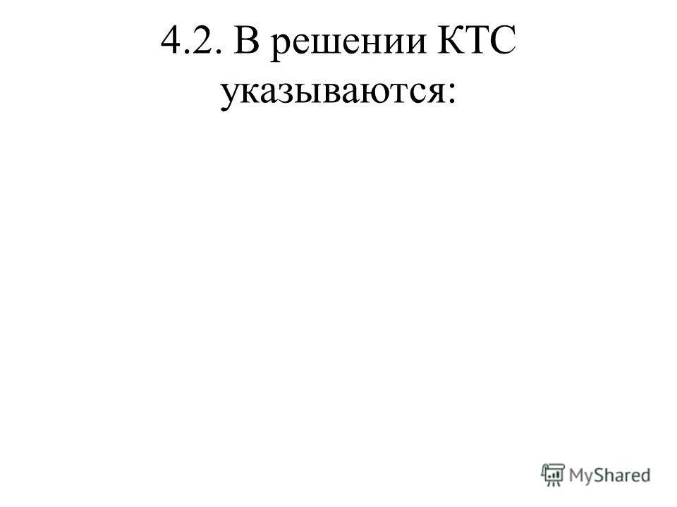 4.2. В решении КТС указываются: