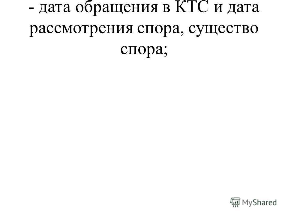 - дата обращения в КТС и дата рассмотрения спора, существо спора;