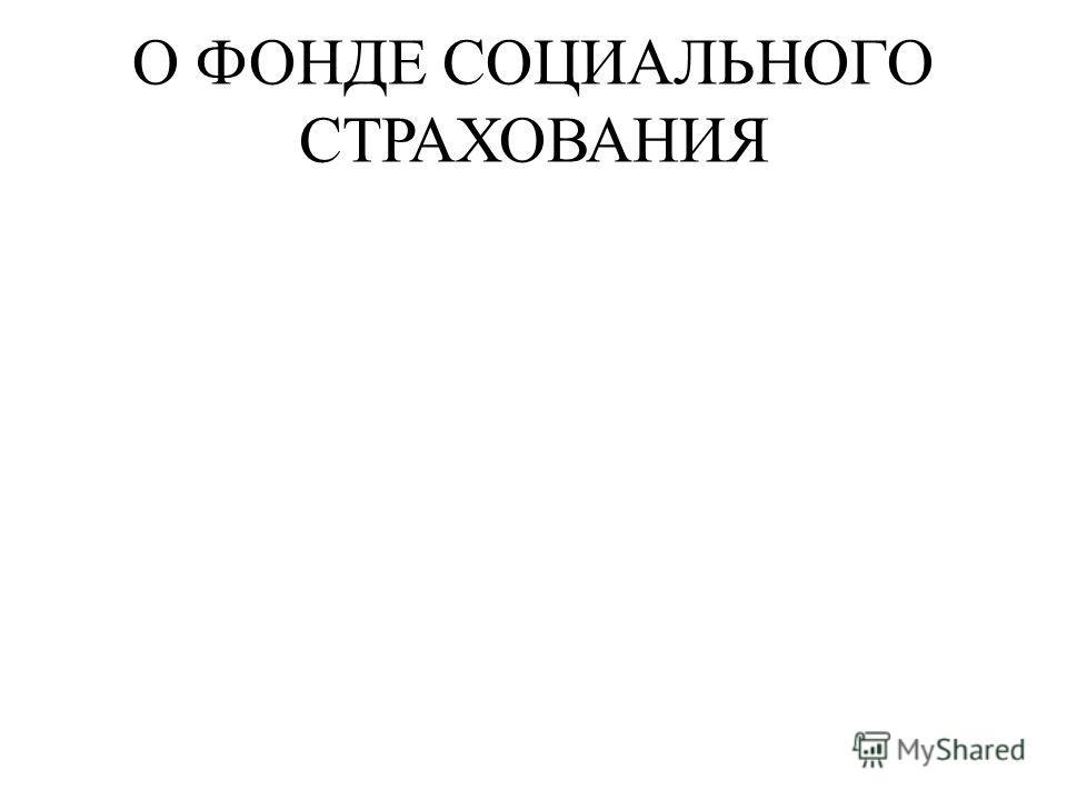 О ФОНДЕ СОЦИАЛЬНОГО СТРАХОВАНИЯ