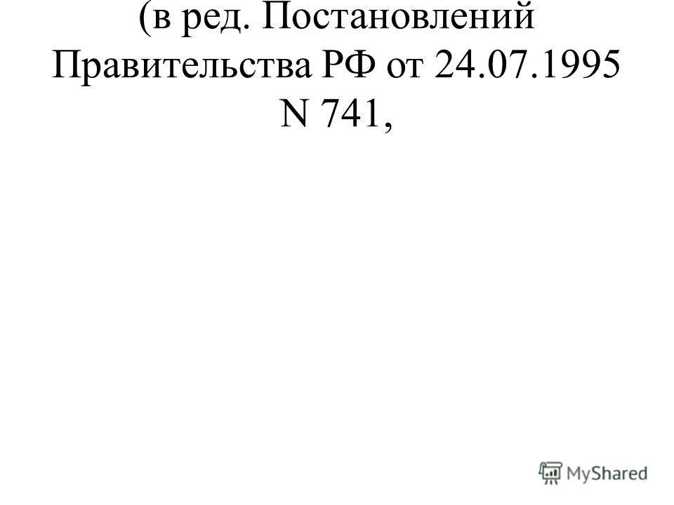 (в ред. Постановлений Правительства РФ от 24.07.1995 N 741,