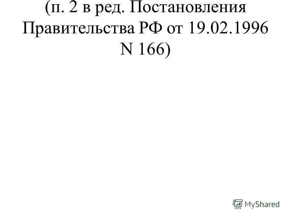 (п. 2 в ред. Постановления Правительства РФ от 19.02.1996 N 166)