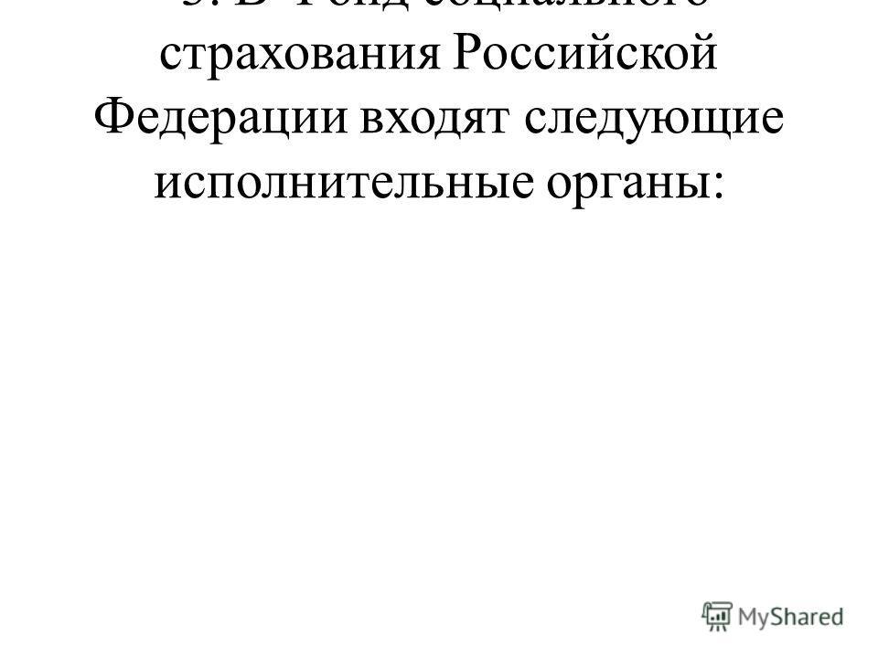 3. В Фонд социального страхования Российской Федерации входят следующие исполнительные органы: