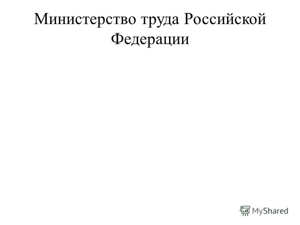 Министерство труда Российской Федерации