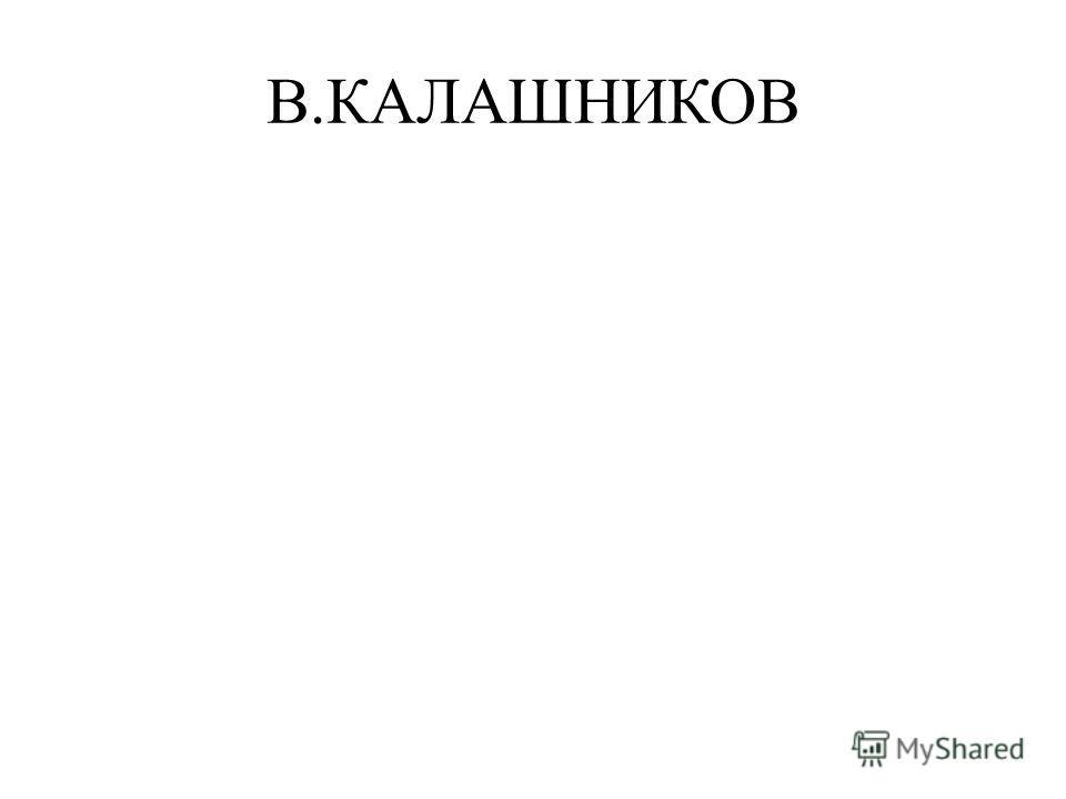 В.КАЛАШНИКОВ