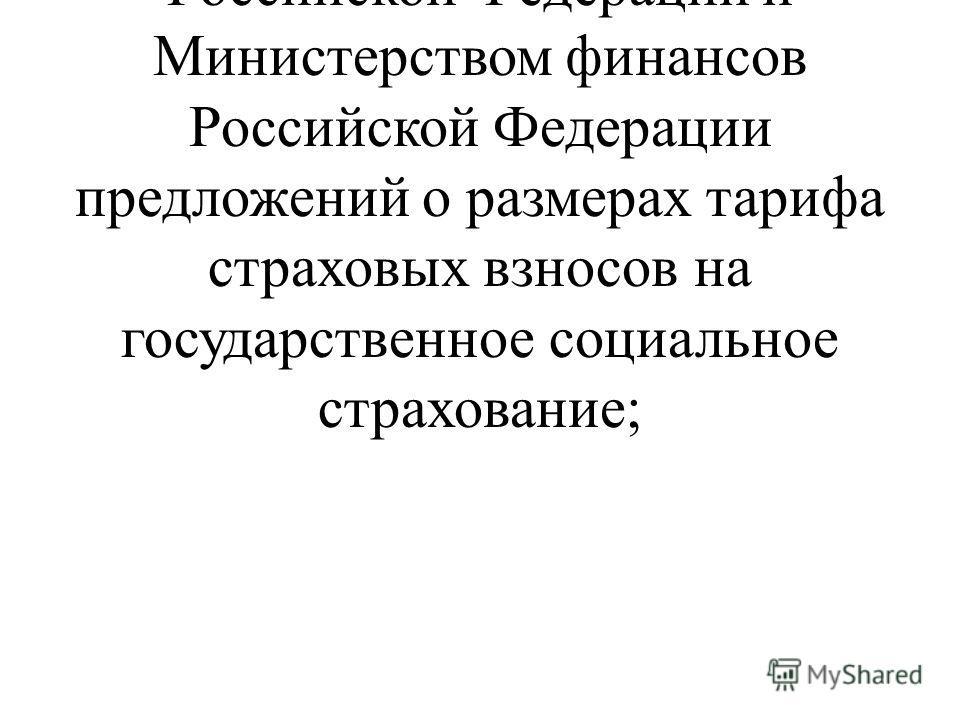 разработка совместно с Министерством труда и социального развития Российской Федерации и Министерством финансов Российской Федерации предложений о размерах тарифа страховых взносов на государственное социальное страхование;