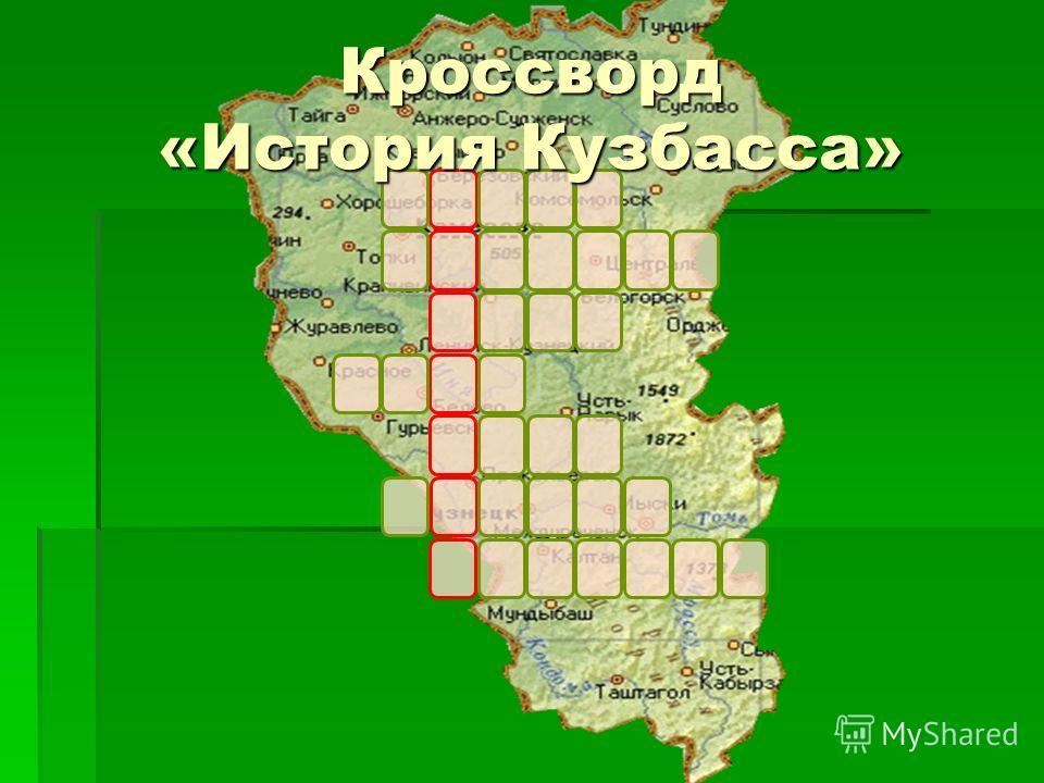 Кроссворд «История Кузбасса»