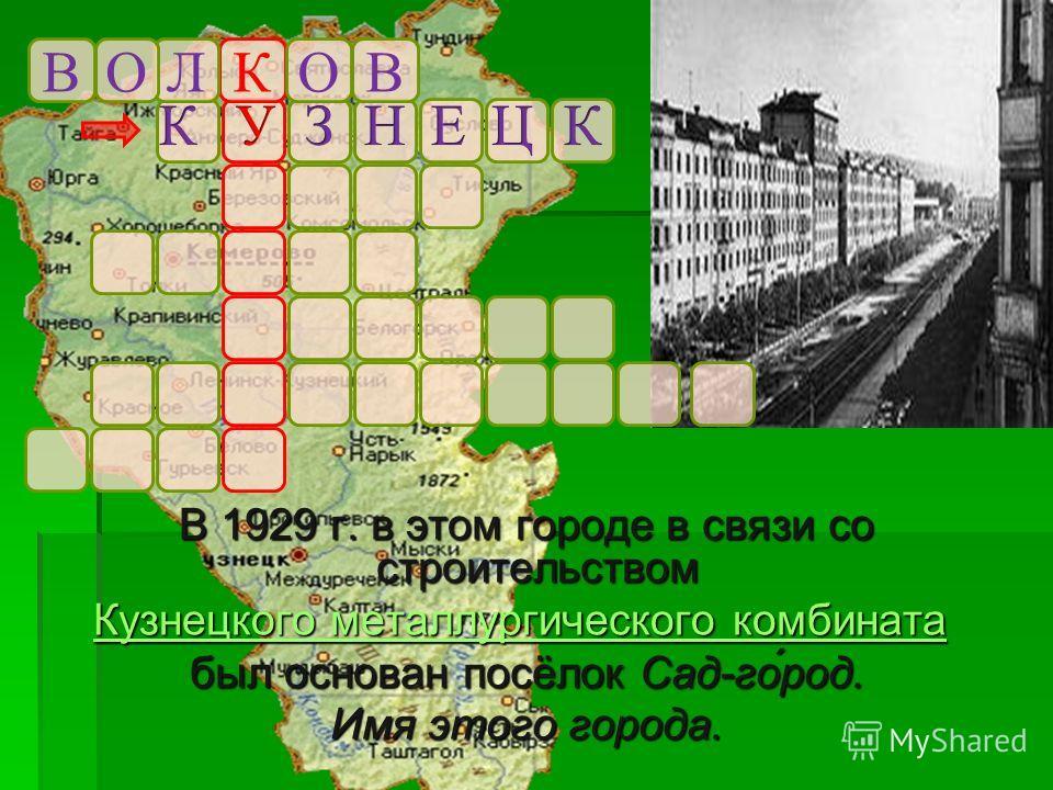 В 1929 г. в этом городе в связи со строительством В 1929 г. в этом городе в связи со строительством Кузнецкого металлургического комбинатаКузнецкого металлургического комбината Кузнецкого металлургического комбината Кузнецкого металлургического комби